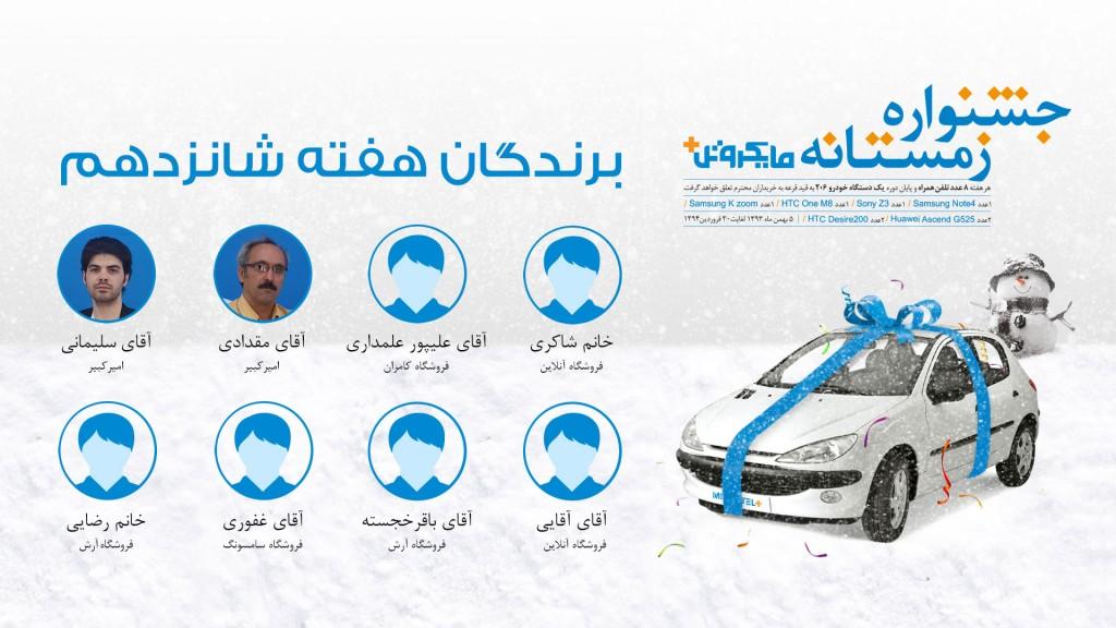 Winners-web-16-st-week---11-khordad-94